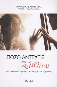 Πόσο αντέχεις την αλήθεια; Psychology, Hair Accessories, Face, Books, Greek, Corner, Psicologia, Libros, Book