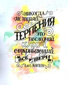 New birthday quotes happy hand lettering ideas Motivational Pictures, Motivational Quotes, Inspirational Quotes, The Words, Words Quotes, Book Quotes, Lettering Design, Hand Lettering, Russian Quotes