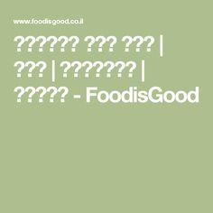 מתכוני בשר בקר | צלי | תבשילים | מרקים - FoodisGood