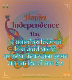 New Independence Day Shayari Images Wallpaper Free for Whatsaap Happy Independence Day Status, Independence Day Shayari, Hindi Quotes Images, Shayari Image, Status Quotes, Wallpaper, Free, Wallpapers
