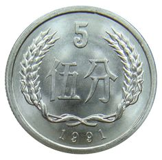 (B51) - China - 5 Fen 1991 - Staatswappen - UNC - KM# 3 #numismatics #coins #ebay #money #currency #sales #deals #store #shop #shopping
