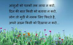 Images hi images shayari 2016: Best Romantic Shayari collection in Hindi with ima...