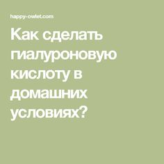 Как сделать гиалуроновую кислоту в домашних условиях? Face Care, Body Care, Skin Care, Diy Beauty Face, Beauty Care, Corpus, Acupuncture Points, Homemade Cosmetics, Beauty Recipe