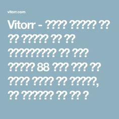 Vitorr - किसी कार्य को एक पुरुष या दो स्त्रियाँ या तीन लड़के 88 दिन में कर सकते हैं। एक पुरुष, एक स्त्री और एक � Independent Girls, Nainital, College Admission, Maths