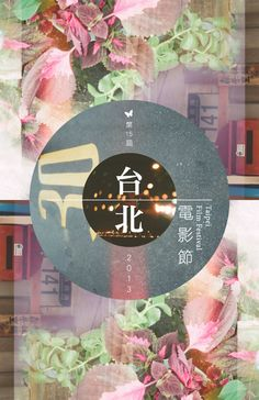 Taipei Film Festival 2013 Branding Proposal by Andy Wang, via Behance