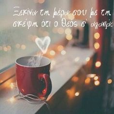 Good Morning Good Night, Good Morning Wishes, Favorite Quotes, Best Quotes, Emoji Love, Life Values, Quote Creator, Night Photos, Greek Quotes