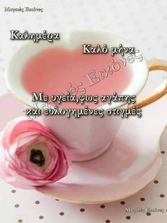 New Month Greetings, Mina, Tea Cups, Tableware, Gifts, Quotes, Greek, Greek Language, Presents