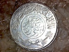 1954 1 Riyal Silver Coin found January 2014 in Commerce, TX