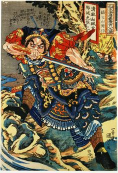 The 108 Heroes of the Popular Suikoden: Huang Xin. 1827-1830.