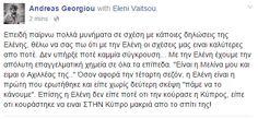 A.Γεωργίου: Τι πόσταρε στο facebook σχετικά με τις δηλώσεις της Ελένης Βαΐτσου και το Μπρούσκο;