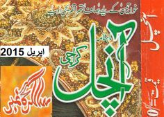 Anchal Aanchal Digest April 2015, read online or download free monthly edition of this digest with special anniversary number contains following stories and topics: Preface: Sargoshiyan by Editor, Hamad by Sabeeh Rehmani, Naat by Behzad Lakhnwi, Dar Jawab Aan by Editor, Wisdom Corner: Malik e Yaumiddin by Mushtqa Ahmed Qureshi, Our Digest: Sadaf Mukhtar, Sara Malik, Naureen Muskan, Biya Raye by Maliha Ahmed, Survey: Jugnu Merey Anchel Main by Editor, Regular Series Novels: Maum Ki Muhabbat by Rahat Wafa, Toota Huwa Tara by Samera Shareef Toor, Complete Novel: Lal Jaurra by Fakhra Gull, Chahat Dhoop Chawon See by Sadaf Asif, Novelette: Kuch Kami Si Hey by Nighat Seema, Out by Aniqa M Beg, Muhabbat Dil Ka Sajda Hey by Sabas Gill, Myths: Chashm e Nam Tu Na Chalak by Iqbal Bano, Merey Bakhat Main Darj Hey by Talat Nizami, Tehi Dasat by Nazia Jamal, Muhabbat Sey Majburi Tak by Umm e Samama, Urran by Seema Bint e Asim, Regular Article: Ruhani Masayel Ka Hall by Hafiz Shabeer, Biyaz e Dil by Memuna Ruuman, Dish Muqabla by Talat Agha, Beauty Guide by Robeen Ahmed, Neyrang e Khyal by Iman Waqar, Daust Ka Pegham Aye by Huma Ahmed, Yadgar Lamhey by Jaweria Salak, Ayena by Shehla Amir, Apki Seht by Hashim Mirza, Hum Sey Poochain by Shumaila Kashif, Kam Ki Batain by Hina Ahmed and many more you want to read this edition as you want. This is a popular digest among all people specially among all ladies of Pakistan. Note: This online edition is only for those Pakistanis who are living out of country and can not buy Urdu Digest. Readers from Pakistan are advised/ requested to buy hard copy from seller to support Authors, Publishers and Sellers in your territory. This Digest has 321 Pages.