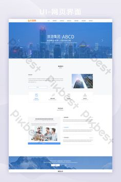 Blue simple fashion trend modern tourism finance homepage interface#pikbest#ui Psd Free Download, Finance, Tourism Day, Technology Logo, Flat Color, Sign Design, Simple Style, Find Image, Blue