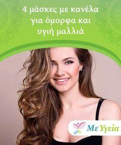 4 μάσκες με κανέλα για όμορφα και υγιή μαλλιά  Χάρη στις φαρμακευτικές της ιδιότητες, η κανέλα μπορεί να είναι ένας σημαντικός παράγοντας για υγιή μαλλιά, καθώς καταπολεμά την πιτυρίδα και σας αφήνει με δυνατά, αστραφτερά μαλλιά. Hair Hacks, Hair Tips, Kai, Hair Beauty, Skin Care, Skincare Routine, Skins Uk, Skincare, Asian Skincare