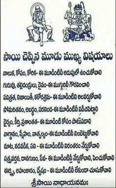 Vedic Mantras, Hindu Mantras, Hindu Vedas, Kundalini Meditation, Telugu Inspirational Quotes, Bhakti Song, Sanskrit Mantra, Gita Quotes, Life Quotes Pictures