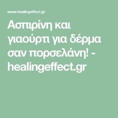 Ασπιρίνη και γιαούρτι για δέρμα σαν πορσελάνη! - healingeffect.gr Best Beauty Tips, Diy Beauty, Beauty Hacks, Beauty Recipe, Hair Cuts, Therapy, Blog, Magazine, Nails