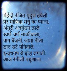 Madhushala!