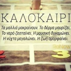 Summer Book Quotes, Words Quotes, Sayings, Like A Sir, Motivational Quotes, Inspirational Quotes, Greek Words, Greek Quotes, Creative Photos