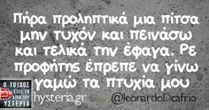 Funny Greek Quotes, Sarcastic Quotes, Funny Quotes, Cheer Up, Just Kidding, Funny Cartoons, Laugh Out Loud, Puns, Life Is Good