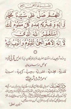 Islamic Phrases, Islamic Dua, Islamic Messages, Islamic Quotes, Duaa Islam, Islam Hadith, Islam Quran, Islamic Paintings, Islamic Pictures