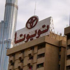 Toyota Building, Interchange Two, Dubai