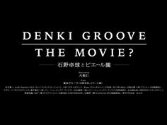 DENKI GROOVE THE MOVIE? SPECIAL SITE