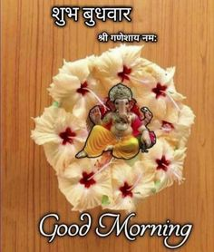 Wednesday Morning, Happy Wednesday, Ganesh Photo, God, Dios, Allah, The Lord