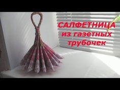 Как сплести салфетницу из газетных трубочек. (подставка для салфеток) - YouTube