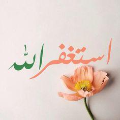استغفرك ربي واتوب اليك،،استغفر الله