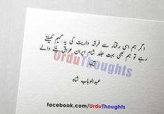 Urdu Thoughts - Urdu Quotes Images - Urdu Posts