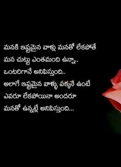 Saved by SRIRAM Diy Pedicure, Pedicure At Home, New Quotes, True Quotes, Qoutes, Life Lesson Quotes, Life Lessons, Telugu Inspirational Quotes, Good Relationship Quotes