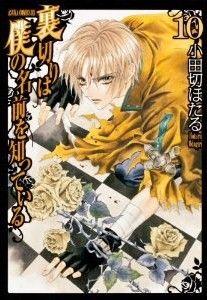 Baka-Updates Manga - Uragiri wa Boku no Namae o Shitte Iru Manga Anime, Anime Art, Good And Evil, Good Manga, Betrayal, Shoujo, Webtoon, Book Worms, Bebe