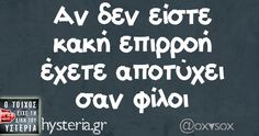Funny Picture Quotes, Photo Quotes, Funny Quotes, Life Quotes, Free Therapy, Funny Greek, Greek Quotes, Funny Moments, Laugh Out Loud