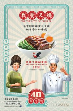 Tsui Hang Village Anniversary Campaign on Behance Food Menu Design, Food Poster Design, Graphic Design Posters, Graphic Design Inspiration, Web Design, Retro Design, Layout Design, Poster Layout, Poster Ads