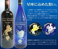 スワロフスキーの眩い光に包まれた星座バースデーワインが誕生しました。