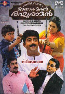 Lakshmi Vilasam Renuka Makan Malayalam Movie Online - Urvashi, Ashokan and Jagathy Sreekumar. Directed by M Basheer. Music by A K Rishal Sai. 2012 ENGLISH SUBTITLE