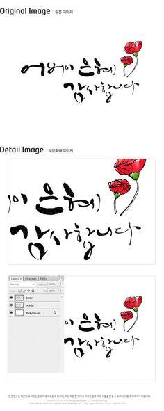 엄마, 아빠, Parents, 일러스트, 프리진, 칼리그라피, 서예, 화가, 손글씨체, 은혜, 감사, PAI071, 캘리카피라이터, 에프지아이, FGI, 캘리그라피, calligraphy #유토이미지 #프리진 #utoimage #freegine 12315943