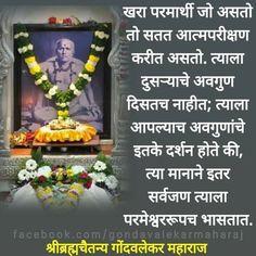 Swami Samarth, Spiritual Thoughts, Alia Bhatt, Projects To Try, Spirituality, Lord, Bikini, Wallpaper, Quotes