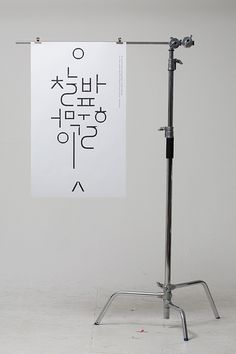 experimental Korean typographic poster by Jaewon Seok