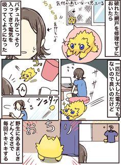 Pokemon, Anime, Manga, Comics, Cute, Twitter, Manga Anime, Kawaii, Cartoon Movies