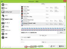 Volume2--設定/システムトレイ--オールフリーソフト