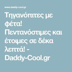 Τηγανόπιτες με φέτα! Πεντανόστιμες και έτοιμες σε δέκα λεπτά! - Daddy-Cool.gr