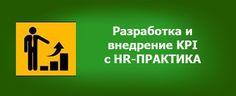 """Хотите определить на основании каких показателей оценивать эффективность работы подразделений компании? Планируете """"оцифровать"""" результативность работы сотрудников?  Подробнее http://hr-praktika.ru/po-napravleniyam/motivatsiya-personala/razrabotka-kpi/"""