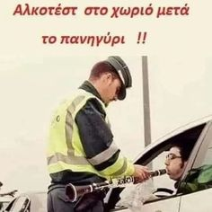 Greek Memes, Beach Photography, Funny Photos, Lol, Sports, Alcohol, Mary, Photos, Greek Language