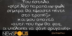 Funny Quotes, Funny Memes, Jokes, Funny Greek, Greeks, Choices, Humor, Disney, Humour