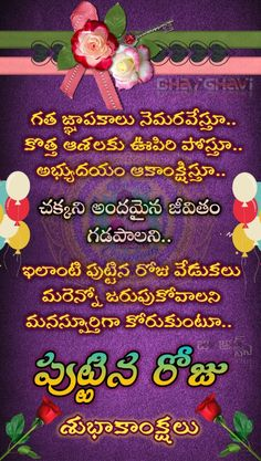 arun Birthday Wishes Sms, Happy Birthday Greetings, Special Day, Krishna Images, Krishna Pictures, Happy Birthday Wishes, Birthday Wishes