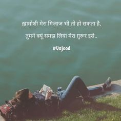 Shyari Quotes, Music Quotes, Words Quotes, Best Quotes, Life Quotes, True Feelings Quotes, Poetry Feelings, Reality Quotes, Hindi Shayari Love