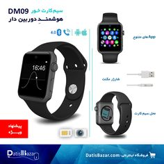 DatisBazar.com - داتیس بازار 📱📷⌚️یک موبایل ویک دوربین روی مُچ دست شما! 📟آنچه خوبان همه دارند تو... ساعت هوشمند سیم کارت خور 💳 خریدویژه در: https://goo.gl/phBb0q  #datisbazar 🎁داتیس بازار...مرجع تخصصی فروش کالای دیجیتال و هاستینگ نامحدود @DatisBazar
