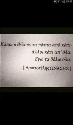 greek quotes Epic Quotes, All Quotes, Greek Quotes, Words Quotes, Funny Quotes, Life Quotes, Sayings, Laughing Quotes, Greek Words