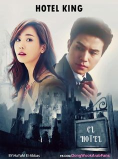 Lee Da Hae, Lee Dong Wook, Hotel King, Kdrama, Romance, Film, Movie Posters, Chinese, Kpop