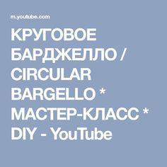 КРУГОВОЕ БАРДЖЕЛЛО / CIRCULAR BARGELLO * МАСТЕР-КЛАСС * DIY - YouTube